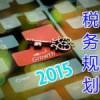 2015年年底税务规划
