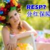 分红保险是否可以代替教育基金(RESP)?