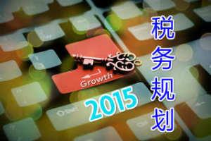2015年年底税务规划  Angela Hou
