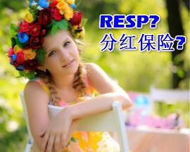 分红保险是否可以代替教育基金(RESP)? Angela Hou